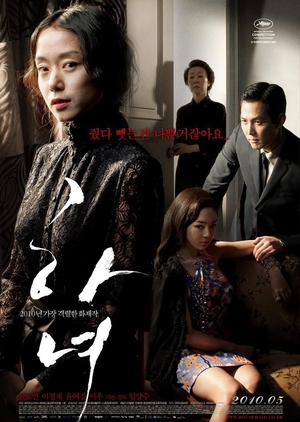 The Housemaid 2010 (South Korea)