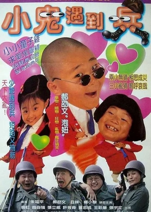 The Little Devil Meets the Soldiers 1998 (Taiwan)