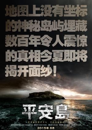 The Peaceful Island 2019 (China)