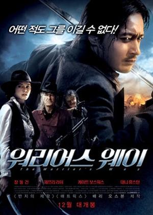The Warrior's Way 2010 (South Korea)