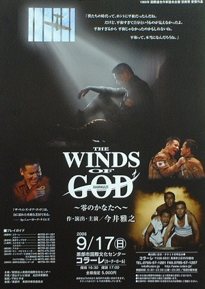 The Winds of God 2005 (Japan)