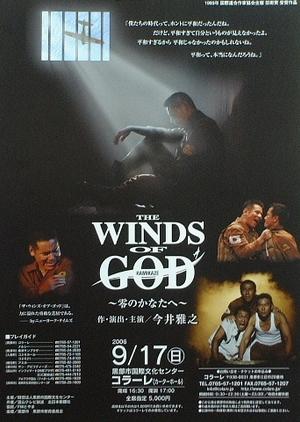 The Winds of God 2005 (Japan)