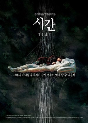 Time 2006 (South Korea)