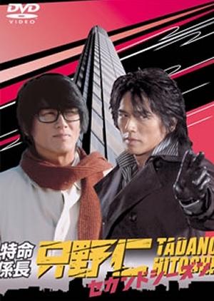 Tokumei Kakarichou Tadano Hitoshi 2 2005 (Japan)