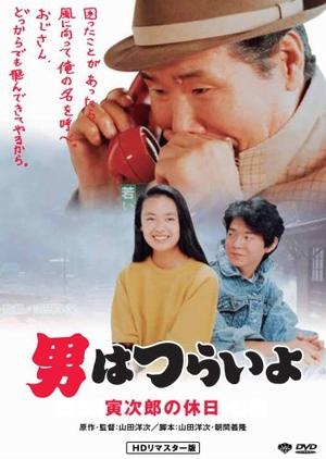 Tora-san 43: Takes a Vacation 1990 (Japan)