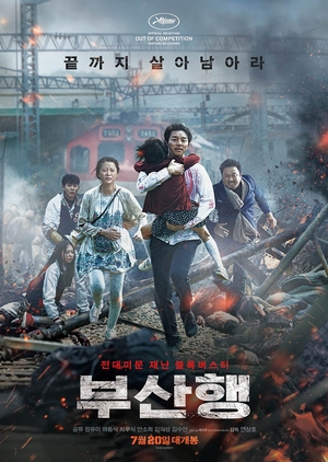 Train to Busan 2016 (South Korea)