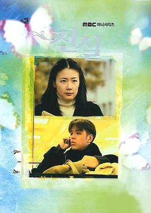 Truth 2000 (South Korea)