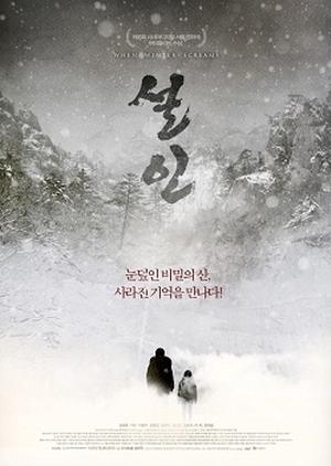 When Winter Screams 2013 (South Korea)