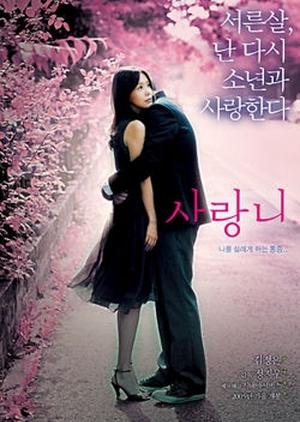 Blossom Again 2005 (South Korea)