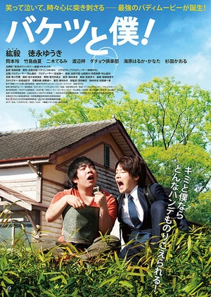 Bucket and Me 2018 (Japan)