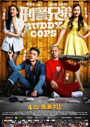 Buddy Cops 2016 (Hong Kong)