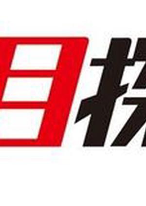 Hidarime Tantei EYE 2009 (Japan)