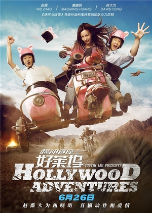 Hollywood Adventures 2015 (China)