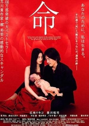 Inochi 2002 (Japan)