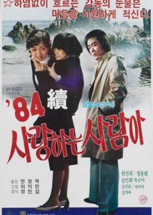 My Love 2 1984 (South Korea)