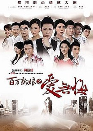 Noble Bride: Regretless Love 2013 (China)