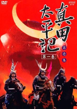 Sanada Taiheiki 1985 (Japan)