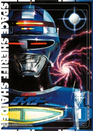 Space Sheriff Shaider 1984 (Japan)