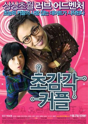 The ESP Couple 2008 (South Korea)