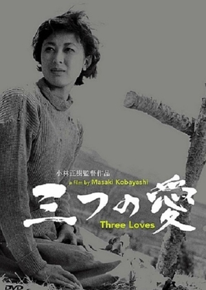 Three Loves 1954 (Japan)