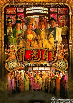 War of Desire 2011 (China)
