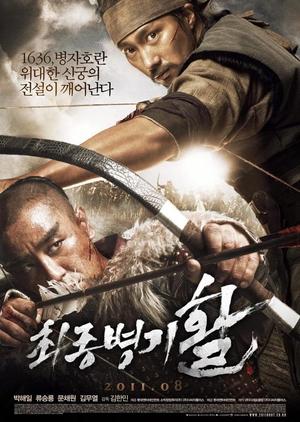 War of the Arrows 2011 (South Korea)