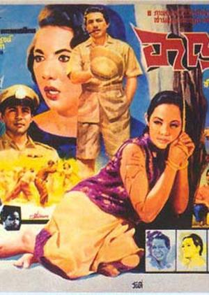 Aya Ruk 1967 (Thailand)