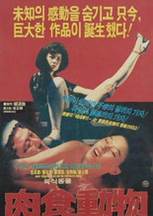 Carnivorous Animal 1985 (South Korea)