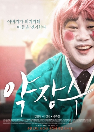 Clown of a Salesman 2015 (South Korea)