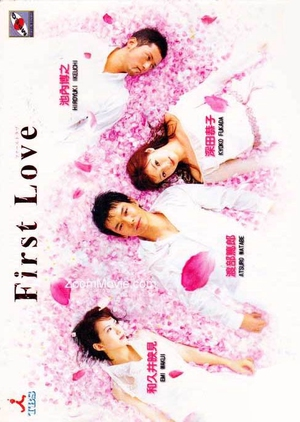First Love 2002 (Japan)