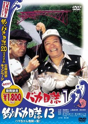 Free and Easy 13; Hama-chan in a Big Trouble 2002 (Japan)