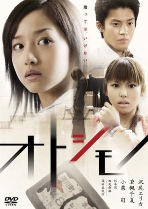 Ghost Train 2006 (Japan)