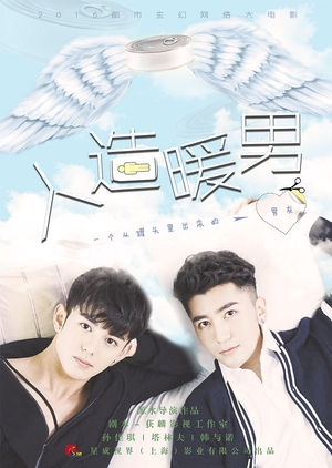 He Can 2016 (China)