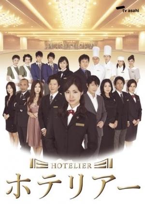 Hotelier 2007 (Japan)
