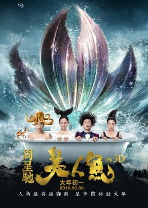 Mermaid 2016 (China)