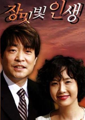 My Rosy Life 2005 (South Korea)
