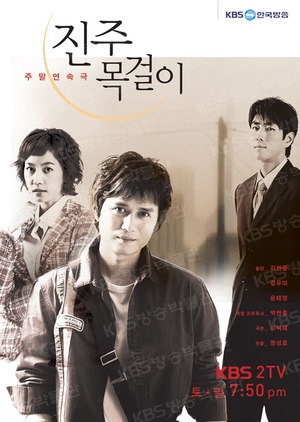 Pearl Necklace 2003 (South Korea)