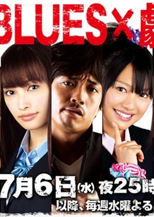 Rokudenashi BLUES 2011 (Japan)