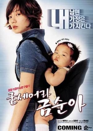 Saving My Hubby 2002 (South Korea)