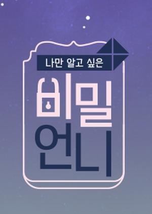 Secret Unnie 2018 (South Korea)
