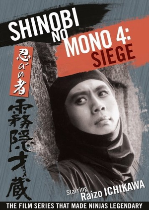 Shinobi No Mono 4: Siege 1964 (Japan)