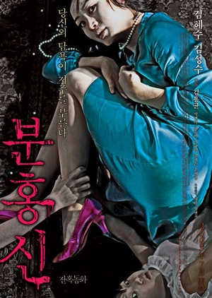 The Red Shoes 2005 (South Korea)