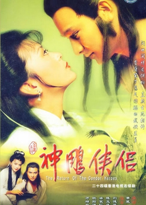 The Return of the Condor heroes 1983 (Hong Kong)