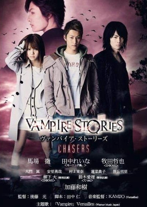 Vampire Stories Chasers 2012 (Japan)