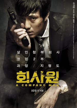 A Company Man 2012 (South Korea)