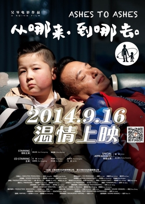 Ashes To Ashes 2014 (China)