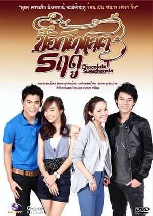 Chocolate 5 Reudoo 2010 (Thailand)