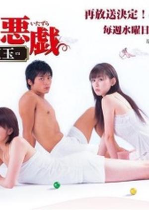 Cupid no Itazura 2006 (Japan)