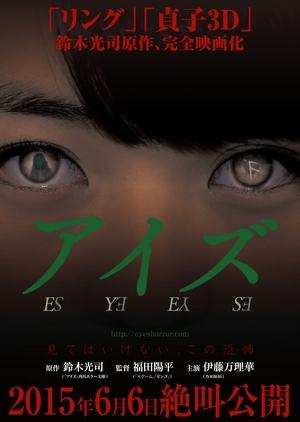 Eyes 2015 (Japan)