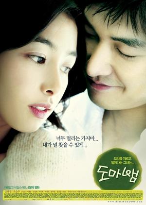 Love Phobia 2006 (South Korea)